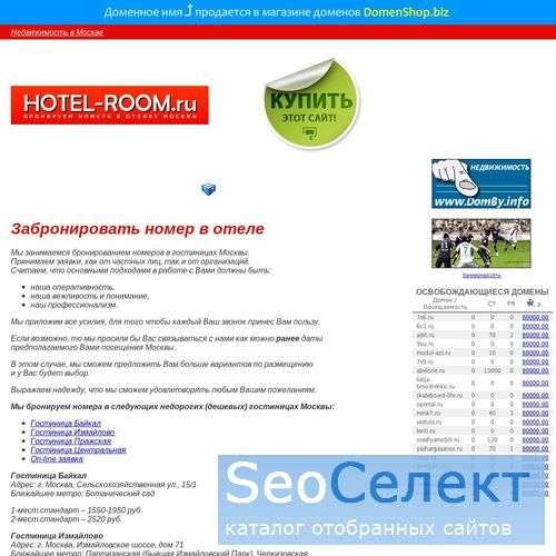 Номера в гостиницах Москвы - http://www.hotel-room.ru/