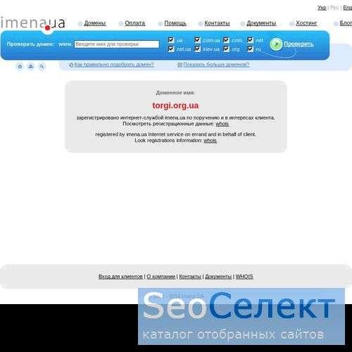 Украинский Интернет-Аукцион КУПИ СЛОНА! - http://torgi.org.ua/