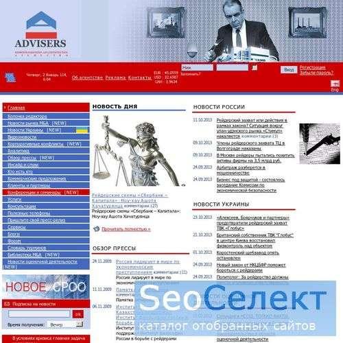 Компания «РосРазвитие» - корпоративные юридические услуги - http://advisers.ru/