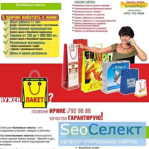 Бумпак - фирма по производству бумажных пакетов - http://www.bumpak.ru/