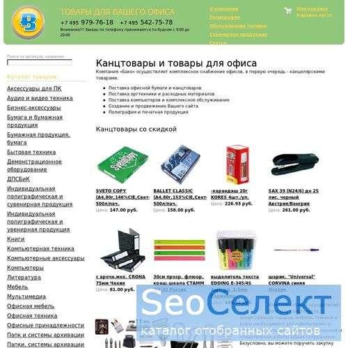 Все товары для офиса. - http://www.baco.ru/