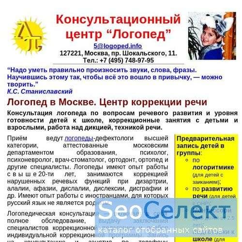 Логопед в Москве - http://www.logoped.info/