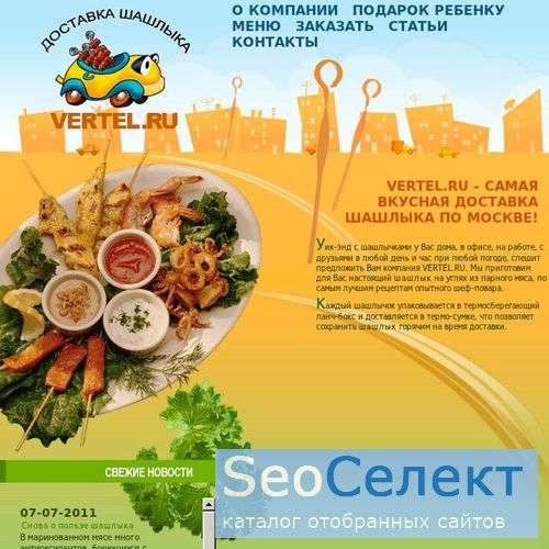VERTEL - Доставка шашлыка и еды по Москве - http://www.vertel.ru/