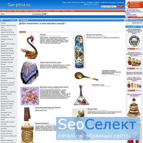 Жар-птица - http://gar-ptisa.ru/