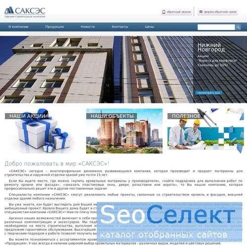 «САКСЭС» кровельные материалы - http://success-nn.ru/