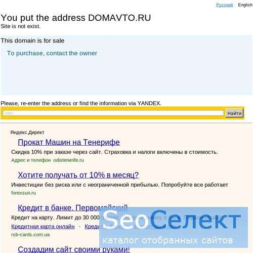 Компания ДА - http://www.domavto.ru/