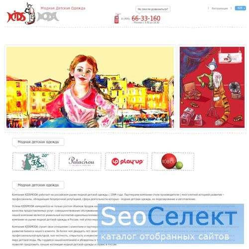 Сайт компании Kidsmoda - http://www.kidsmoda.ru/