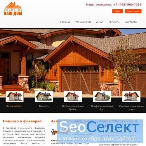 "ЗАО ""КОМПАНИЯ ""ВАШ ДОМ"" - http://www.your-house.ru/"