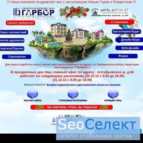 Экспертно Юридическое Бюро Гарбор - http://www.garbor.ru/