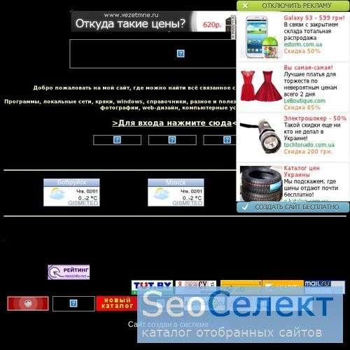 Компьютерные полезности - http://webbobrik.narod.ru/