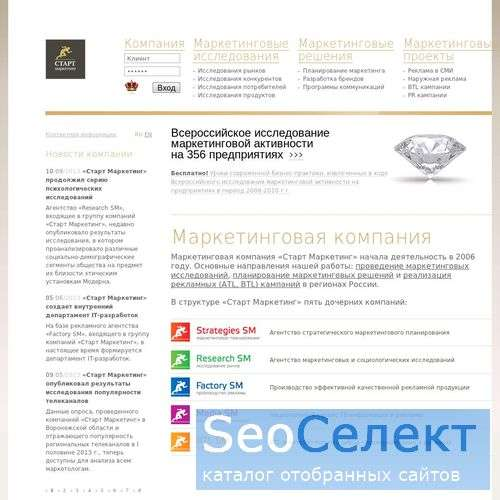 Старт Маркетинг - Тамбов - http://startmarketing.ru/