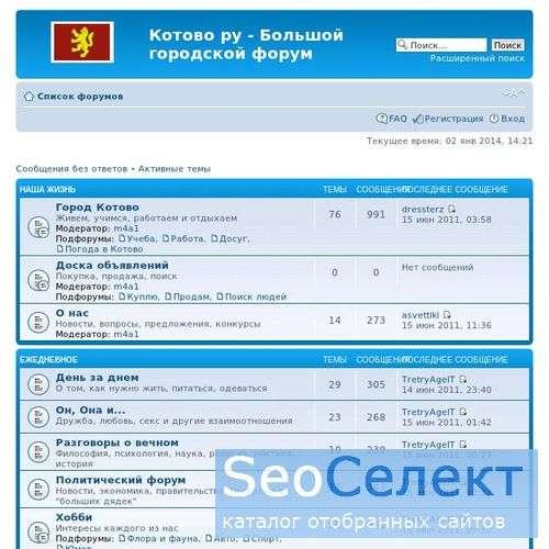 Информационный Портал г. Котово - http://www.kotovo.ru/