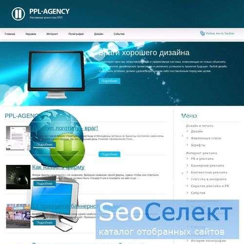 Папиллонс - рекламное агентство, Москва - http://www.ppl-agency.ru/