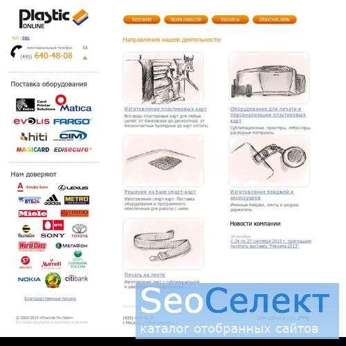 Пластик Он Лайн - http://www.plastic-online.ru/