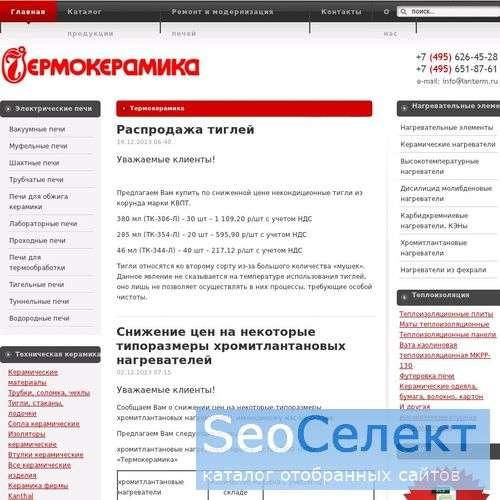 Лантерм - термокерамика - http://www.lanterm.ru/