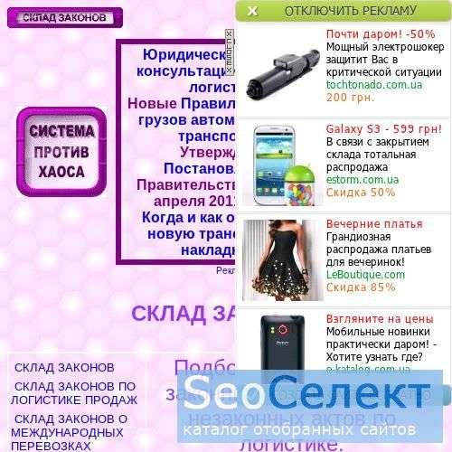 СКЛАД ЗАКОНОВ - http://sklad-zakonov.narod.ru/