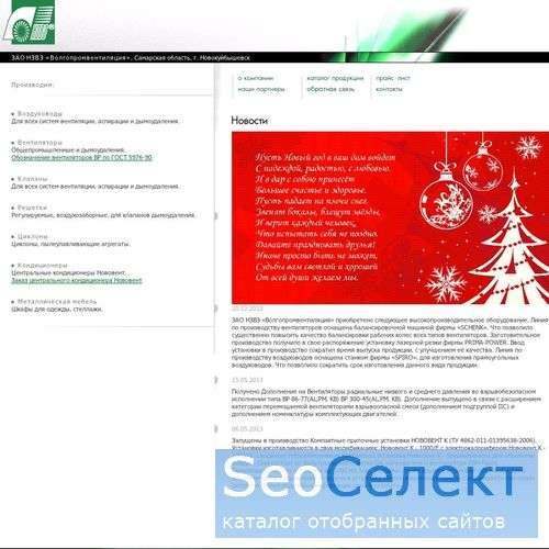 ЗАО НЗВЗ «Волгопромвентиляция» - http://www.nzvz.ru/