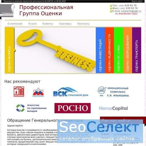 Оценка всех видов имущества и предприятий - http://www.pgo.ru/