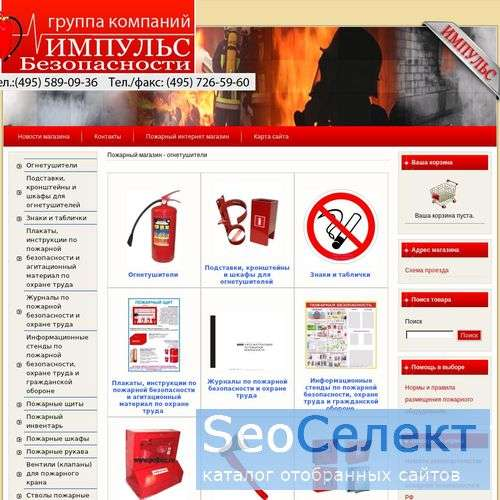 Техносервис - пожарное оборудование - http://www.servicet.ru/