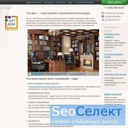 «Арт-Дом» студия - http://www.art-dom.ru/