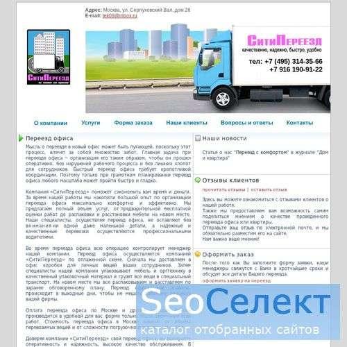 СитиПереезд - http://www.citypereezd.ru/