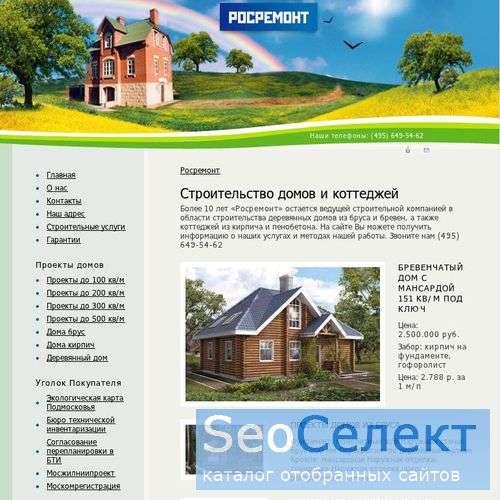 Компания Росремонт - http://www.rosremont.ru/