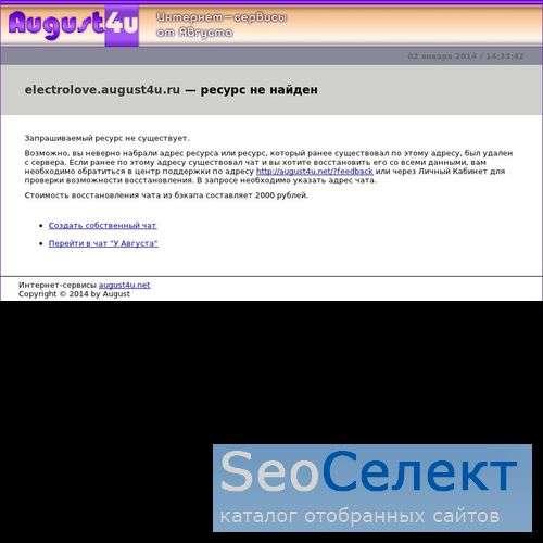 Электронная любовь - http://electrolove.august4u.ru/
