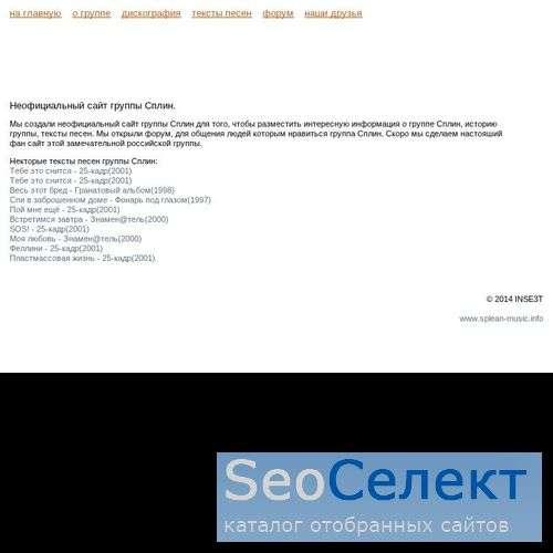 Сайт группы Сплин (неофициальный). - http://splean-music.info/