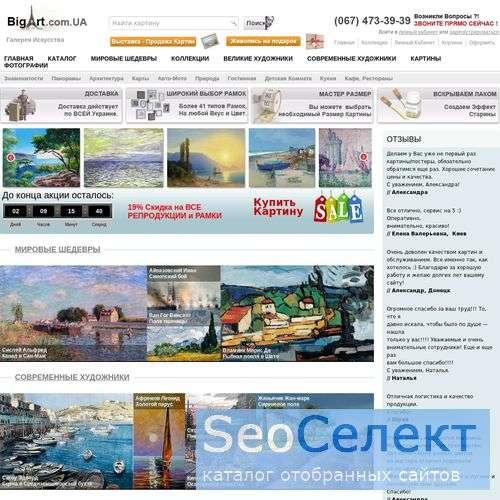 Керамические изделия - http://www.bigart.com.ua/