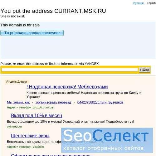 Смородиновый сад - http://currant.msk.ru/