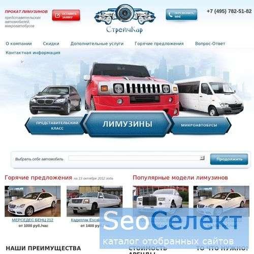 Организация свадьбы, прокат лимузинов - http://www.stcar.ru/