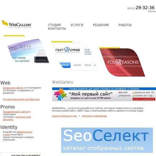Студия дизайна WebGallery - разработка сайта - http://www.web-gallery.ru/
