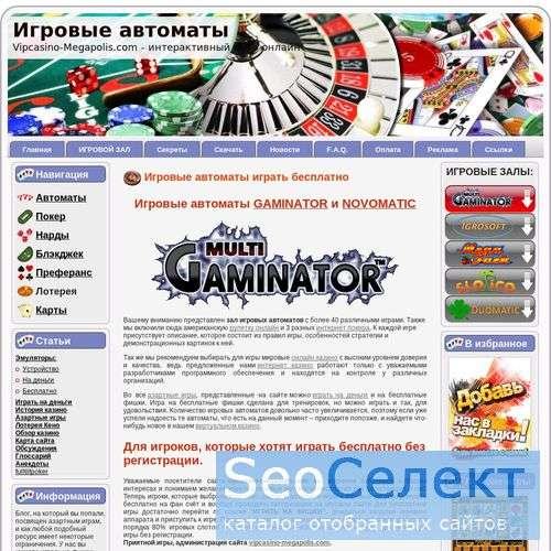 Мегаполис - казино, поиграть в игровые автоматы - http://www.vipcasino-megapolis.com/