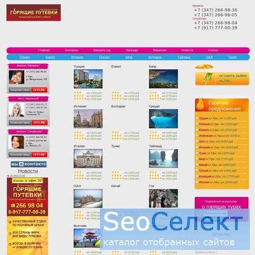 Туризм, отдых и путешествия - http://www.flytours.ru/
