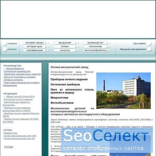 Оптико-механический завод Юпитер - http://www.jupiter-optics.com/