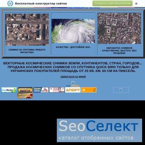 ГИС технологии программное обеспечение для ГИС - http://www.fotogis.narod.ru/
