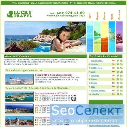 "Туристическая компания ""Lucky travel"" - http://www.lucky-croatia.ru/"