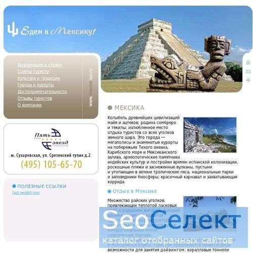 Мексика - отдых в Мексике - http://www.mexico-tur.ru/