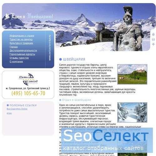 Швейцария, отдых в Швейцарии - http://www.switzerland-tur.ru/