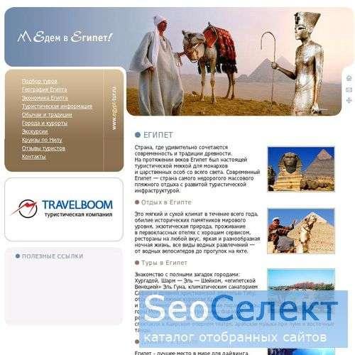 Туры в Египет, отдых в Египте - http://www.egypt-tur.ru/