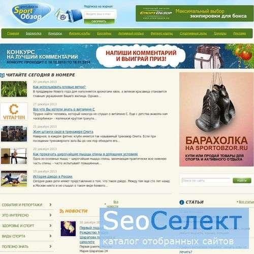 Спорт и отдых на СпортОбзор.Ру - http://www.sportobzor.ru/