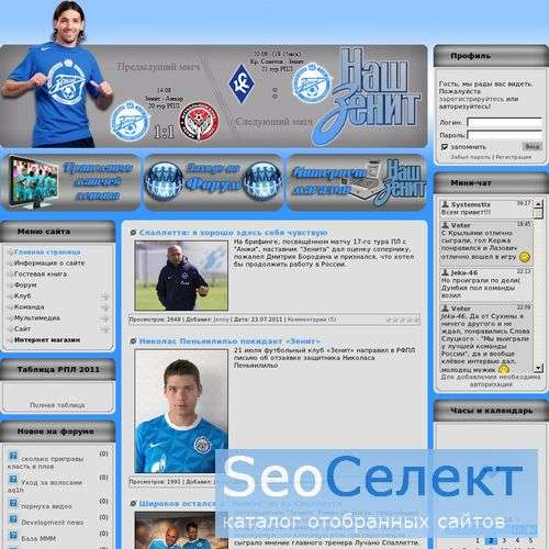 Зенит фк России. - http://zenitclub.ru/