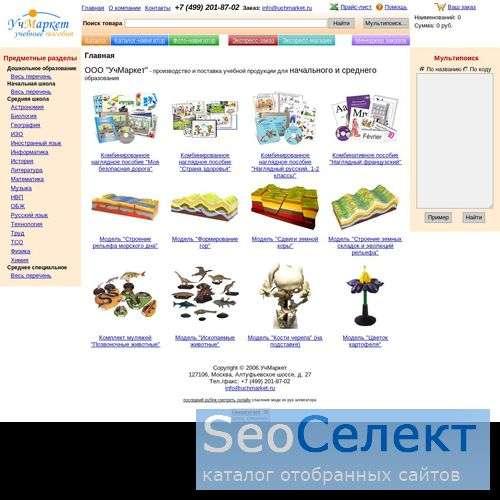 uchmarket.ru - каталог наглядных пособий для школы - http://www.uchmarket.ru/