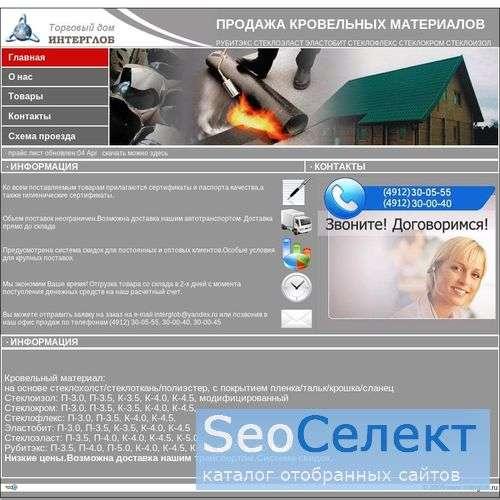 Интерглоб. Кровельные материалы - http://www.interglob.ru/