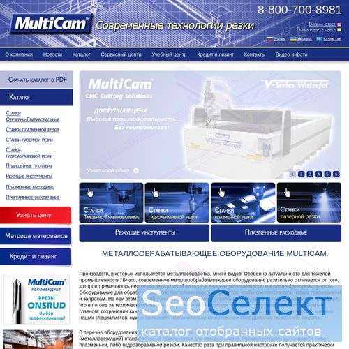 Плазменная резка, plasma, фреза, фрезер - http://www.multicam.ru/