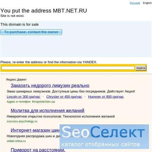 город Киров интернет-магазин Технодом, Нововятка - http://www.mbt.net.ru/