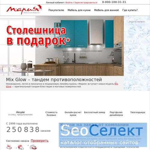 Кухни Мария - http://www.marya.ru/