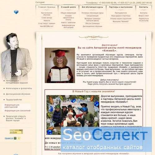 праздничные агентства, Event - http://www.knyazev-shkola.ru/