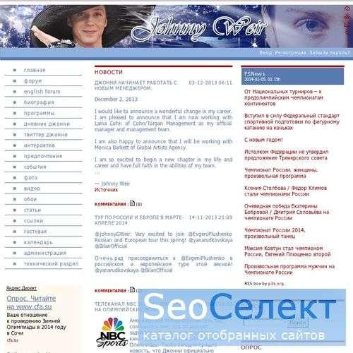 Джонни Вейр / Johnny Weir Russian page - http://weir.ru/