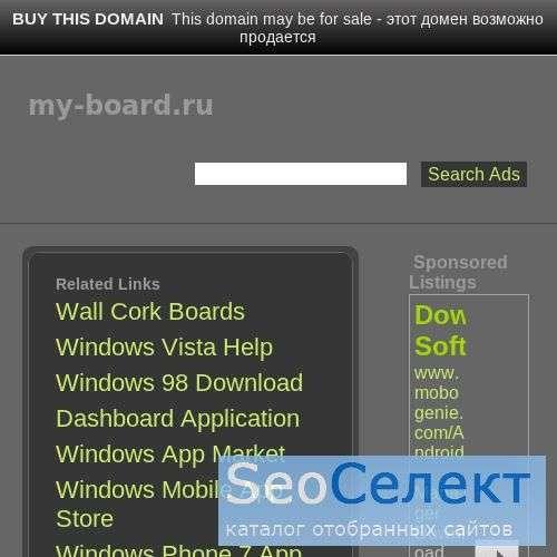 My Board.ru - http://www.my-board.ru/